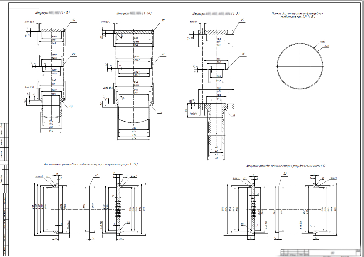 First sheet (detailing of connections) of the technical project (for Russia) of heat exchanger with fixed tube sheets, type according to TEMA BEM