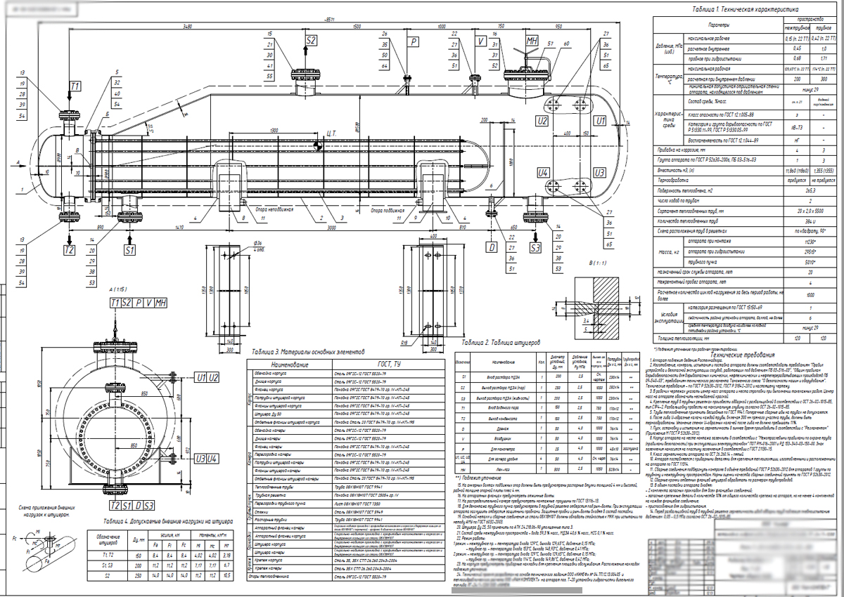 First sheet (general drawing) of the technical project (for Russia) of evaporator with steam space and U-tubes, type according to TEMA BKU