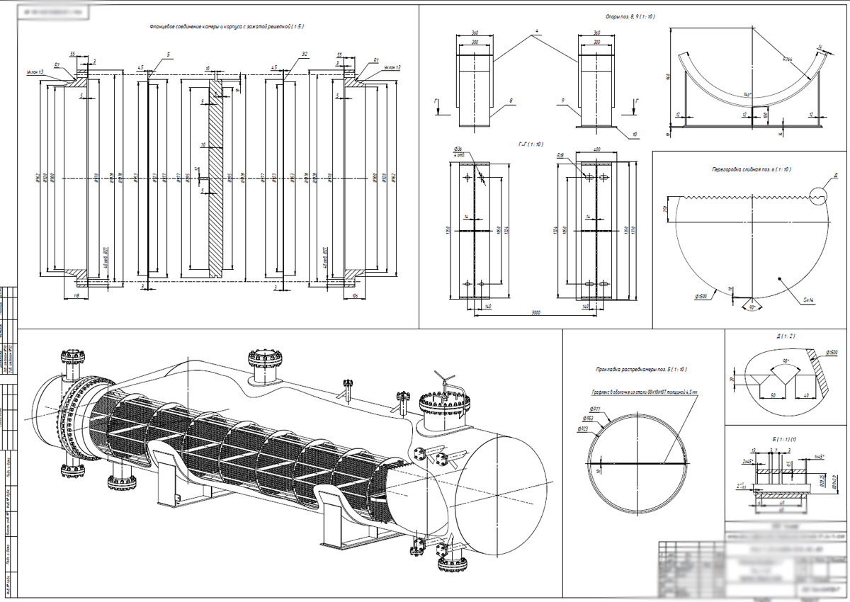 First sheet (detailing of connections and supports) of the technical project (for Russia) of evaporator with steam space and U-tubes, type according to TEMA BKU