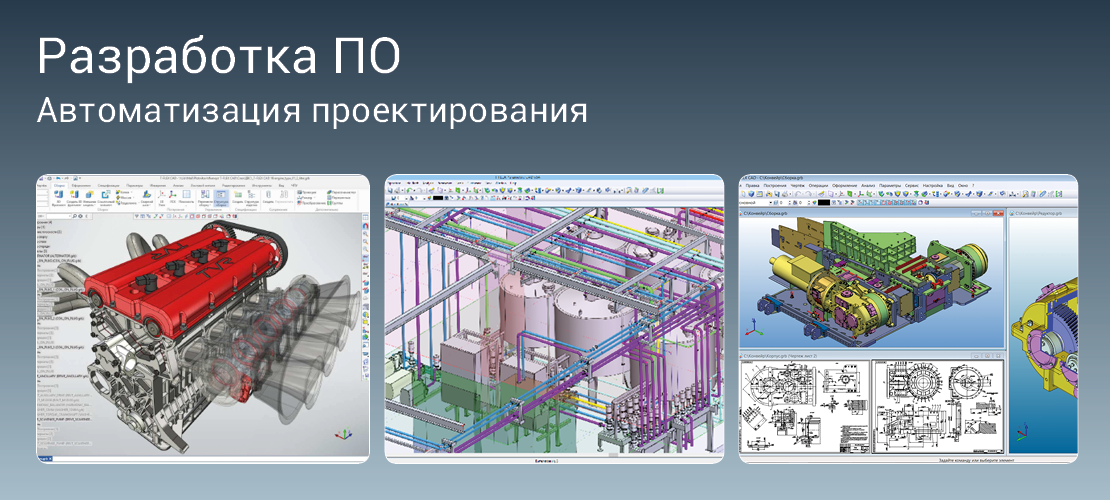 software products CAD documentation